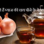 क्या आप जानते है प्याज की चाय पीने के बेहतरीन फायदे
