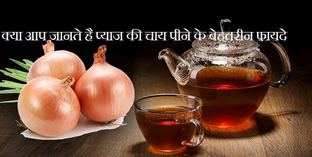 Health Benefits Of Onion Tea, Pyaz Ki Chay Ke Fayde, Hindi,
