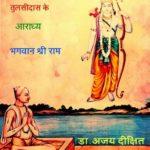 जब तुलसीदास को भगवान जगन्नाथ ने दिये राम रुप में दर्शन