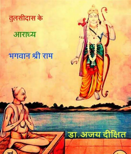 Tulsidas Aur Shri Ram Ka Milan, Hindi, Story, Kahani,