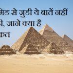 पिरामिड से जुडी ये बातें नहीं है सही, जाने क्या है हकीकत