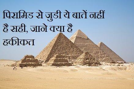 Myths About Pyramids, Hindi, Facts