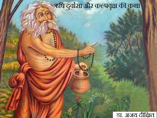 Rishi Durvasa and Kalpavriksha Tree Story, Hindi, Kahni, Katha,