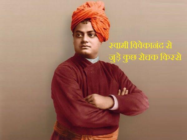 Swami Vivekananda, Hindi, Story, Inspirational, Motivational, Kahani, Katha,