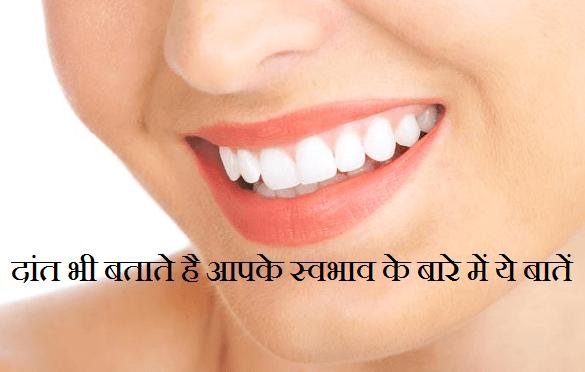 Know Nature According To Teeth, Samudra Shastra, Samudrik Shastra, Hindi, Jyotish,