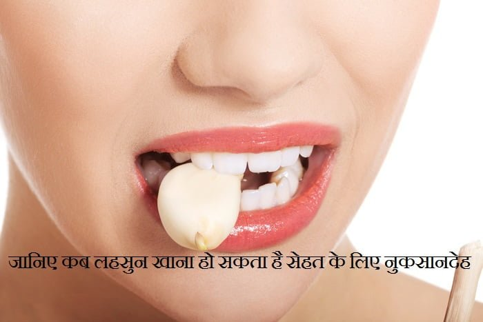 Do Not Eat Garlic In These Conditions, Hindi, Information, Health Tips,
