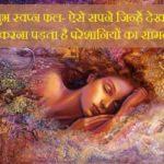 अशुभ स्वप्न फल- ऐसे सपने जिन्हें देखने पर करना पड़ता है परेशानियों का सामना