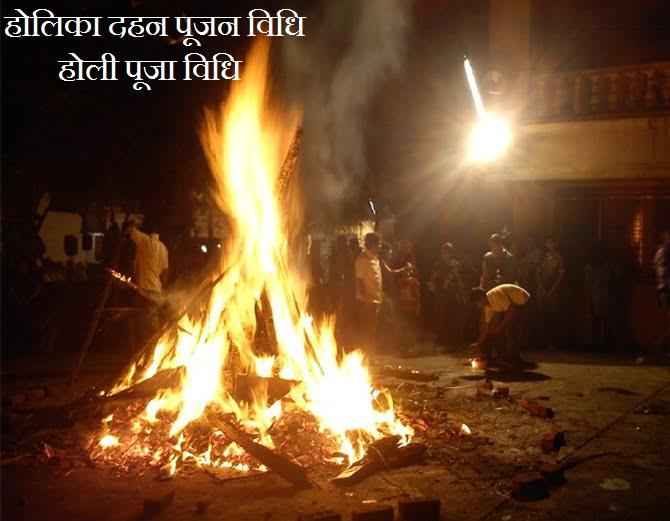 Holi Puja Vidhi, Holika Dahan Puja Vidhi, Hindi, Pujan Samgri,