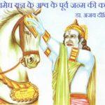 वनवास के बाद सीता जी का आगमन, अश्वमेघ यज्ञ का आरम्भ तथा अश्व के पूर्व जन्म की कथा