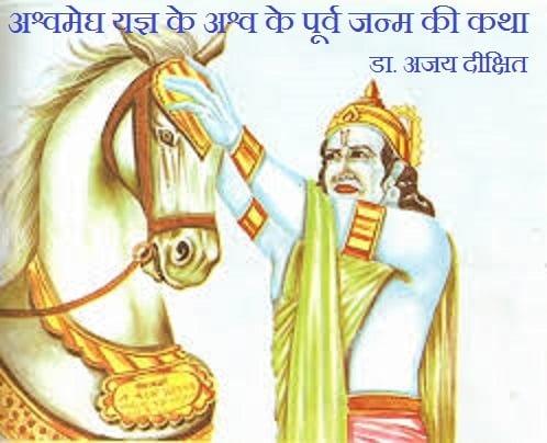 Ram Ashwamegh Yagya Story