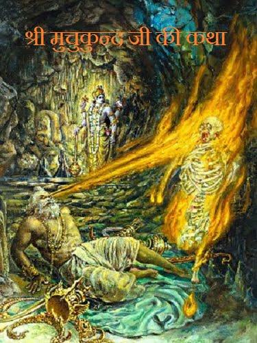 Muchukund, Muchukunda, Shri Krishna, Kalayavana, Story, Kahani, Katha, Hindi