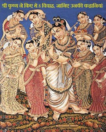Lord Shri Krishna Marriage Story in Hindi, Vivah ki kahaniyan,