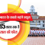 ये हैं भारत के सबसे महंगे स्कूल, लाखों रूपए है सालाना फीस