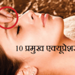 10 प्रमुख एक्यूप्रेशर प्वाइंट्स | 10 Important Acupressure Point
