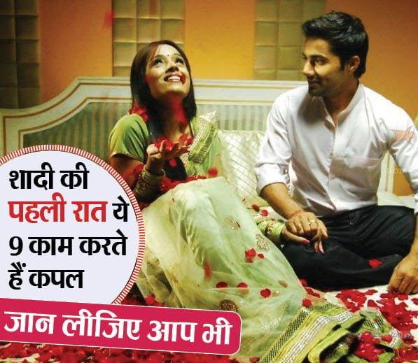 First night of Indian couples in Hindi, Suhagrat ko kya karte hai,