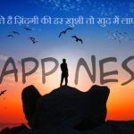 नीतिसार- यदि चाहते है ज़िंदगी की हर ख़ुशी तो खुद में लाए ये 7 गुण