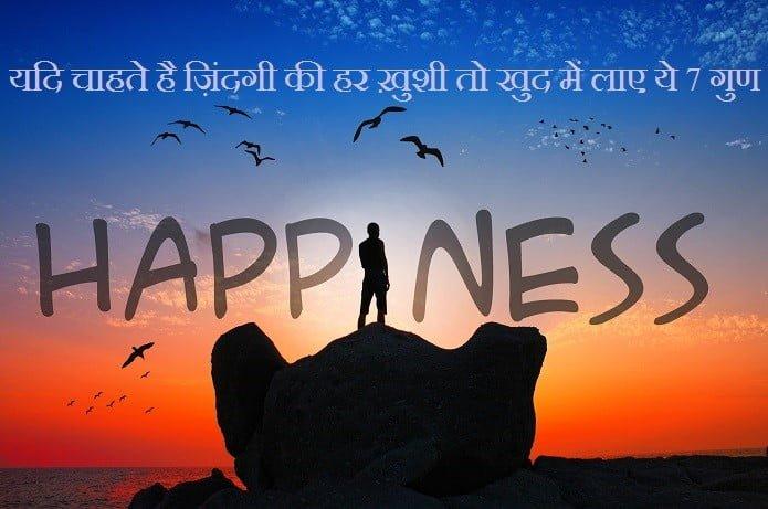 7 Qualities For Happy Life