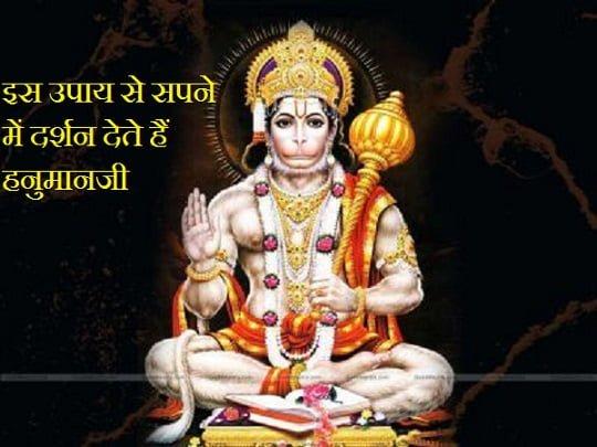Hanuman Darshan Ke Upay