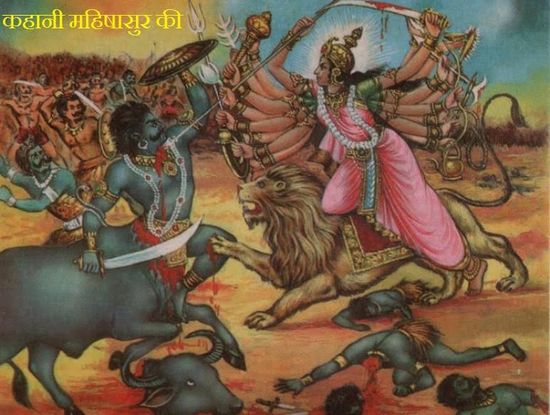 Mahishasur, Mahishasur Vadh, Mahishasur Mardini, Story, Kahnai, Katha,