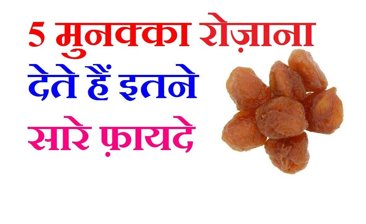 Munakka Ke Fayde, Health Benefits Of Munakka, Hindi,