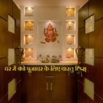 Vastu tips for a temple at home
