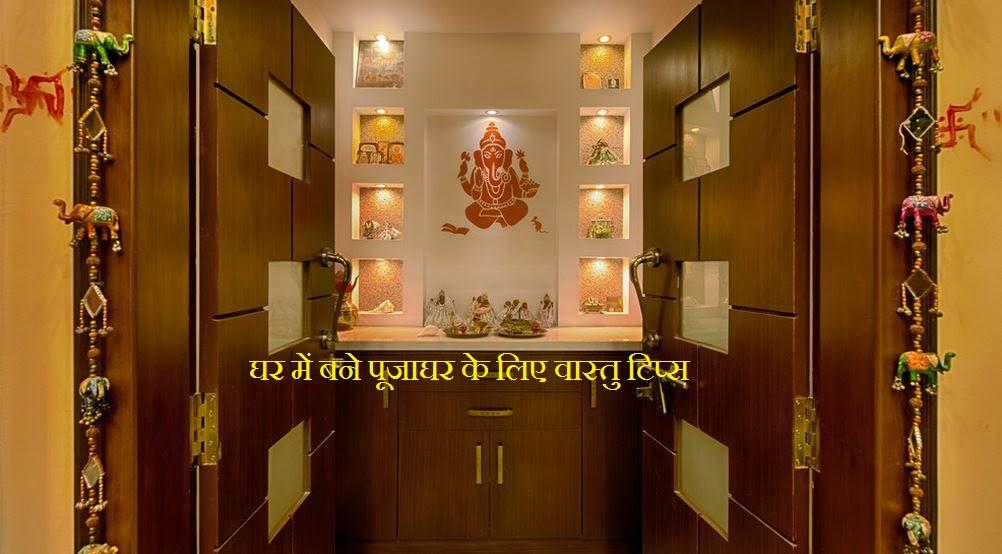 Vastu Tips For Pooja Ghar