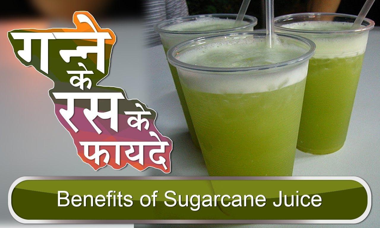 Heath Benefits of Sugarcane Juice | Ganne Ke Ras Ke Fayde | गन्ने का रस पीने के फायदे |