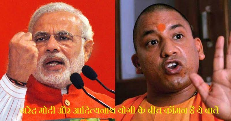 Narendra Modi And Yogi Adityanath Similarities, Hindi