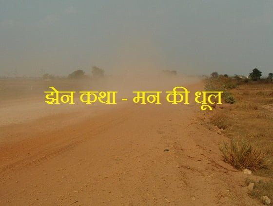 Zen Katha In Hindi, Hindi Zen Story, झेन कथा - मन की धूल,