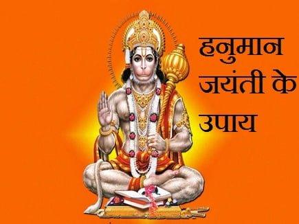 Hanuman Jayanti Ke Upay