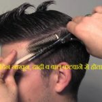 ज्योतिष ग्रंथ मुर्हूत चिंतामणि के अनुसार जानिए किस दिन नाखून, दाढ़ी व बाल कटवाने से होता है क्या असर