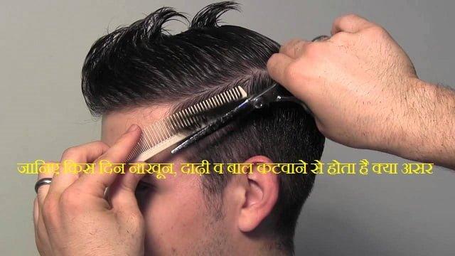 Muhurta Chintamani, Hindi,