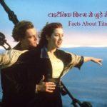 टाइटैनिक फिल्म से जुड़े रोचक तथ्य | Facts About Titanic Movie