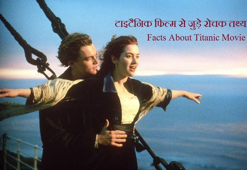 Facts About Titanic Movie in Hindi,