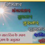 सप्ताह के सात दिन के उपाय – शिवपुराण के अनुसार