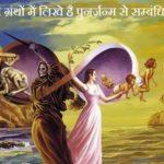 विभिन्न ग्रंथों में लिखे है पुनर्जन्म से सम्बंधित ये रहस्य