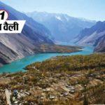 POK स्तिथ 20 ख़ूबसूरत वैली, जो कभी थी भारत का हिस्सा