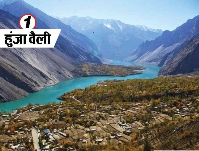 20 Beautiful Valley of POK, Hindi, Information, Jankari, Story, History, Photoes, Pictures,