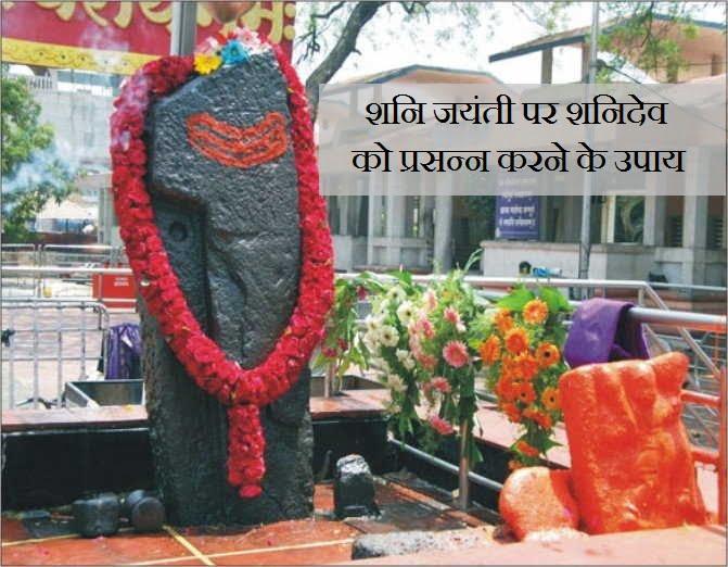 Shani Jyanti Ke Upay, Hindi,