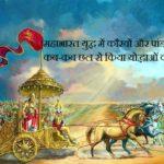 महाभारत युद्ध में कौरवों और पांडवों ने कब-कब छल से किया योद्धाओं का वध