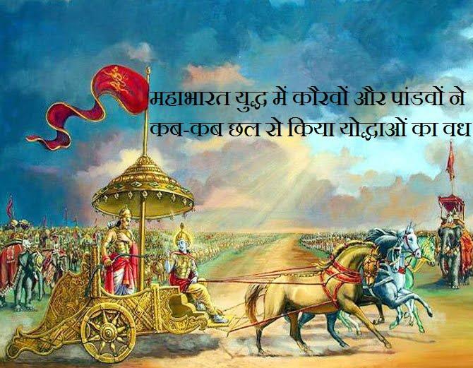 Fraud In Mahabharat Yuddha, Hindi, Stor, Kahani,