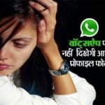 ऐसे करे WhatsApp सेटिंग, Unknown User नहीं देख पाएंगे आपकी WhatsApp प्रोफाइल Pic