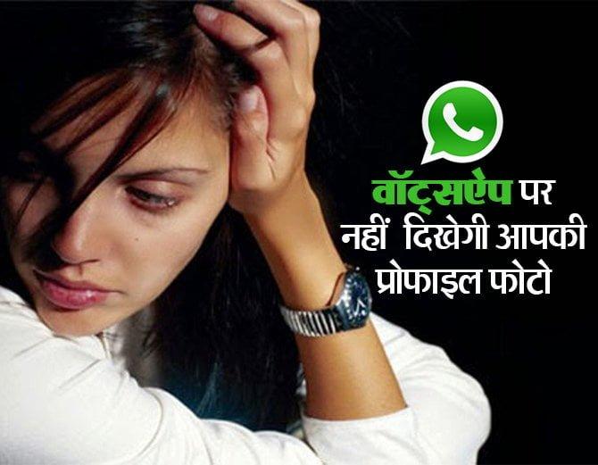 Privacy Setting in WhatsApp in hindi