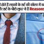 रोचक जानकरी – क्यों होते है शर्ट की कॉलर में दो बटन्स और शर्ट के पीछे लूप?