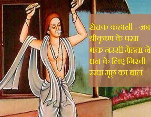 Narsi Mehta Story, Hindi, Kahani, Katha, Narsi Bhagat Story, Bhakta Narsi Mehta Story in Hindi,