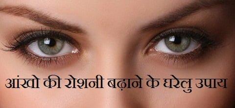 Aankho ki Roshani Badhane ke Gharelu Upay