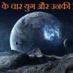 हिन्दू धर्म केचार युग और उनकी विशेषताएं | Four Yuga in Hindu Dharma