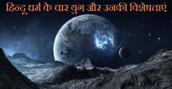 Four Yuga in Hindu Dharma, Satya Yuga, Treta Yuga, Dwapara Yuga, Kali Yuga, Hindi, Information, Jankari, Story, Kahani,