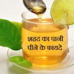 रोज़ सुबह खाली पेट शहद का पानी पीने के फायदे