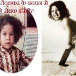 सचिन तेंदुलकर के बचपन से जुड़े रोचक इंसिडेंट